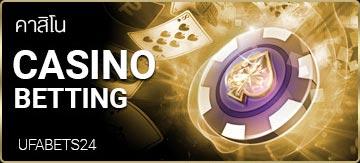 คาสิโนออนไลน์ คาสิโน Casino Betting UFABET