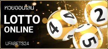 หวยออนไลน์ แทงหวยออนไลน์ Lotto Online UFABET