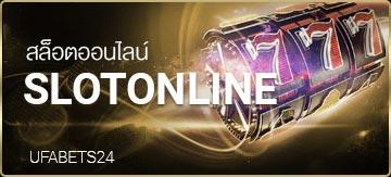 สล็อตออนไลน์ เกมสล็อต Slot Online UFABET