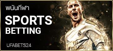 พนันกีฬา แทงบอลออนไลน์ Sport Betting UFABET